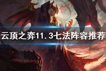 《云顶之弈》七法阵容怎么玩?11.3七法阵容推荐