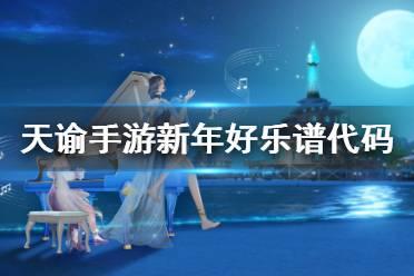 《天谕手游》新年好乐谱代码是什么 新年好乐谱代码分享