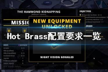 《Hot Brass》配置要求怎么样 配置要求一览