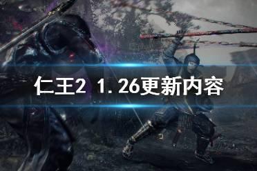 《仁王2》1.26更新了什么?1.26更新内容一览