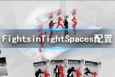 《FightsinTightSpaces》配置要求怎么样 配置要求一览