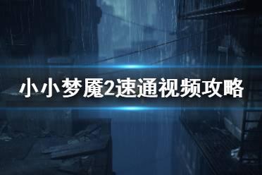 《小小梦魇2》速通视频攻略 全章节速通流程视频合集