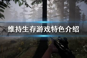 《维持生存》怎么样 游戏特色一览