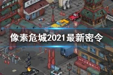 《像素危城》2021最新密令 2021密令分享