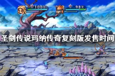 《圣剑传说玛纳传奇》复刻版什么时候出?复刻版发售时间介绍