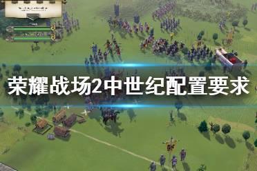 《荣耀战场2中世纪》配置要求高吗 游戏配置要求一览