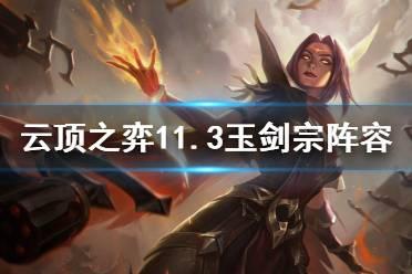 《云顶之弈》11.3玉剑宗怎么玩?11.3玉剑宗阵容攻略