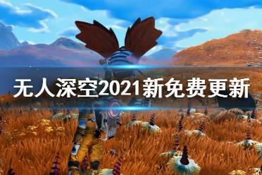 《无人深空》2021年更新内容有什么?2021新免费更新展示