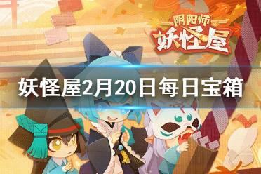 《阴阳师妖怪屋》微信每日宝箱答案是什么 2月20日每日宝箱答案一览