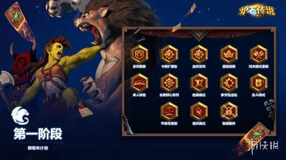 《炉石传说》狮鹫年计划一览 狮鹫年有哪些内容