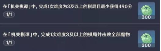 《原神手游》机关棋谭难度3无漏怪怎么过 机关棋