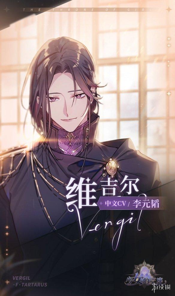 《少女的王座》角色维吉尔介绍 维吉尔是谁