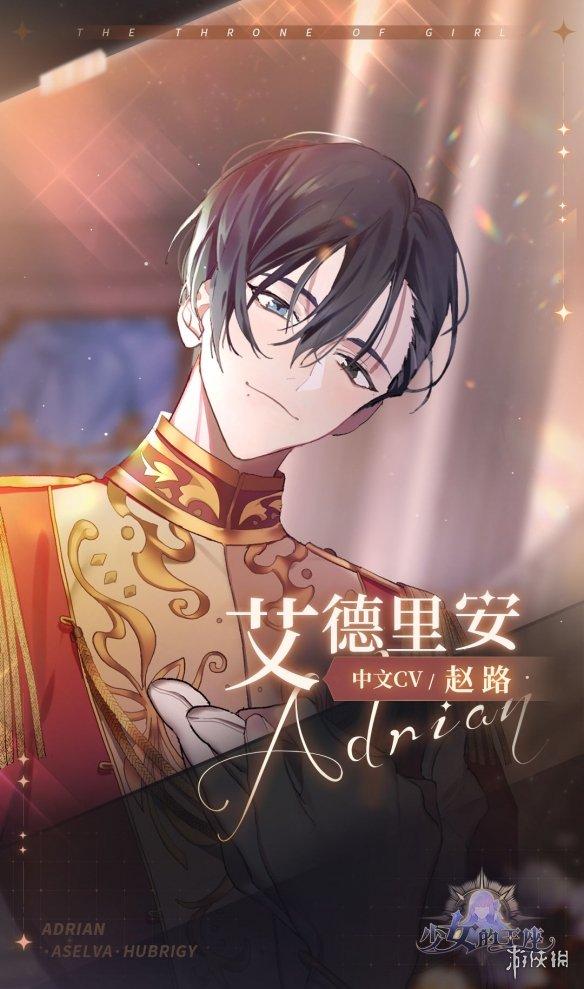 《少女的王座》角色艾德里安介绍 艾德里安是谁