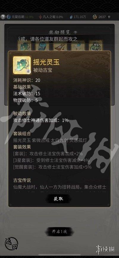 《一念逍遥》乾坤玉简有什么用 乾坤玉简用处介绍