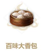 《妄想山海》百味大香包怎么做 百味大香包食谱介绍
