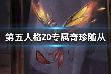 《第五人格》ZQ专属奇珍随从介绍 ZQ专属奇珍随从怎么样