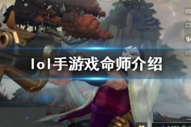 《英雄联盟手游》烬出装怎么出 lol手游戏命师介绍