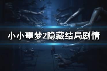 《小小梦魇2》结局剧情如何?隐藏结局剧情解析