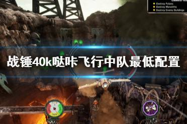 《战锤40k Dakka飞行中队》配置要求是什么?最低配置要求介绍