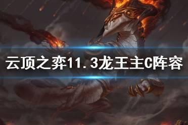 《云顶之弈》11.3龙王怎么玩?11.3龙王主C阵容分享
