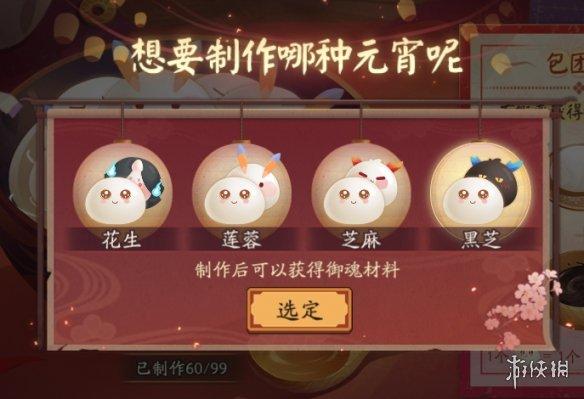 《阴阳师》元宵节活动2021 上元贺宵活动攻略