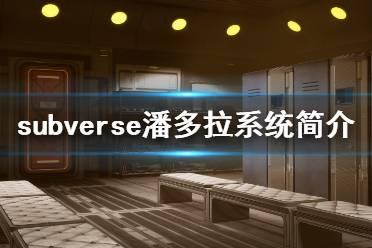 《subverse》潘多拉是什么?潘多拉系统简介