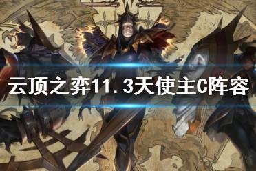 《云顶之弈》11.3天使主C怎么玩 11.3天使主C阵容推荐