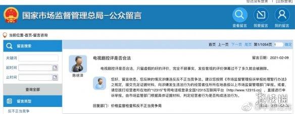 控评涉嫌违反不正当竞争法  国家市场监督管理总局官网回应