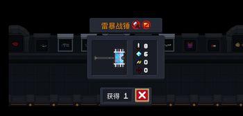 《元气骑士》雷暴战锤怎么合成 雷暴战锤合成方法