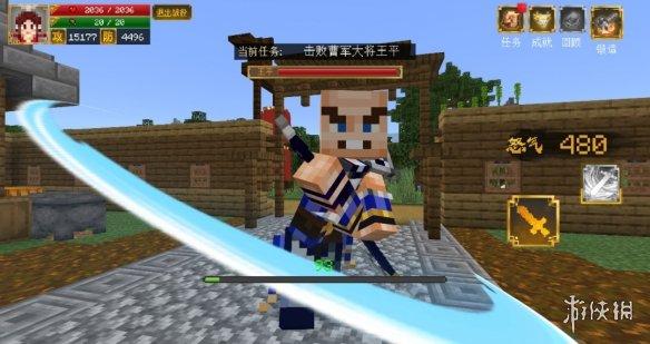 《我的世界手游》三国赤壁王平怎么打 三国赤壁王平攻略