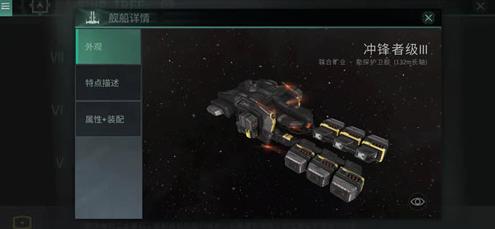 《EVE星战前夜》挖矿用什么船 挖矿舰船推荐