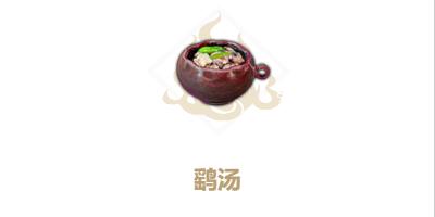 《妄想山海》鹞汤怎么做 鹞汤食谱介绍