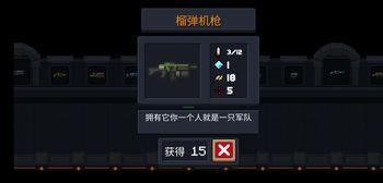 《元气骑士》榴弹机枪怎么合成 榴弹机枪合成方法