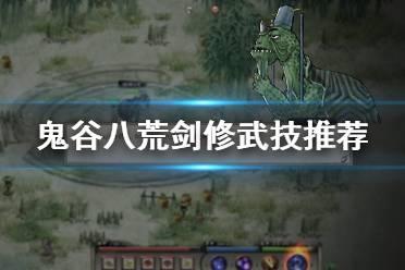 《鬼谷八荒》剑修用什么武技 剑修武技推荐