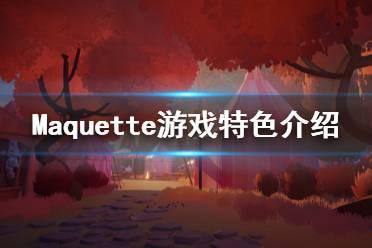 《Maquette》好玩吗 游戏特色介绍
