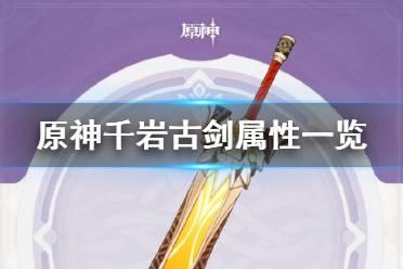 《原神手游》千岩古剑怎么获得 千岩古剑属性一览
