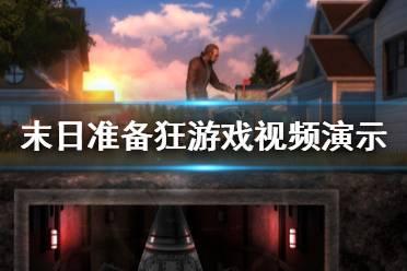 《末日准备狂》游戏视频演示分享 游戏画面怎么样?