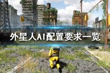《外星人AI》配置要求高吗 游戏配置要求一览