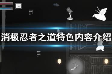 《消极忍者之道》好玩吗 游戏特色内容介绍
