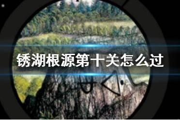 《锈湖根源》第十一关攻略 第十一关怎么过