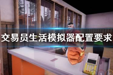 《交易员生活模拟器》配置要求是什么?配置要求一览