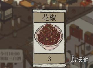 《江南百景图》花椒怎么获得 花椒获得方法