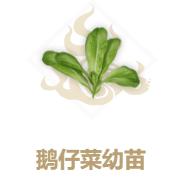 《妄想山海》鹅仔菜幼苗怎么合成 鹅仔菜幼苗合成公式介绍