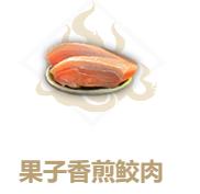 《妄想山海》果子香煎鲛肉怎么做 果子香煎鲛肉食谱介绍