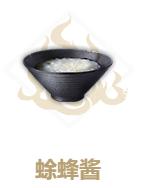 《妄想山海》蜍蜂酱怎么做 蜍蜂酱食谱介绍