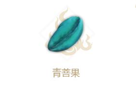 《妄想山海》青菩冰沙怎么做 青菩冰沙食谱介绍