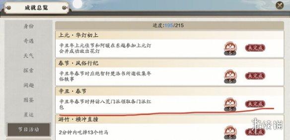 《天涯明月刀手游》辛丑春节成就怎么完成 辛丑春节成就介绍
