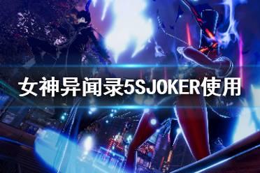 《女神异闻录5对决幽灵先锋》JOKER好用吗?JOKER使用攻略