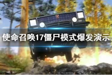 《使命召唤17》僵尸模式爆发演示视频 新赛季爆发怎么样?