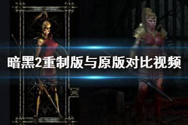 《暗黑破坏神2重制版》与原版对比视频分享 和原版比有什区别?